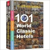 101 of the latest international brand hotel國際最新品牌酒店