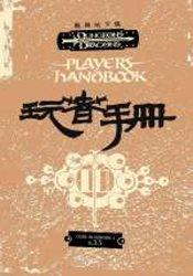 龍與地下城 玩者手冊3.5版