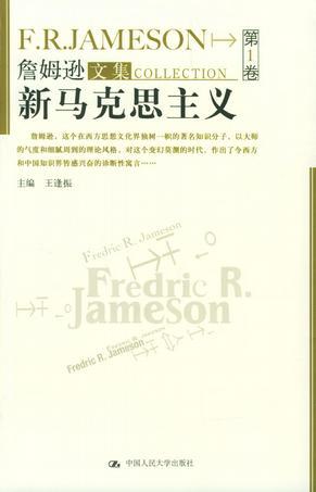 詹姆逊文集·第1卷