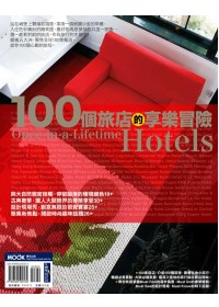 100個旅店的享樂冒險