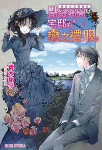 維多利亞薔薇色 vol.4