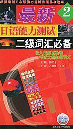 最新日语能力测试二级词汇必备