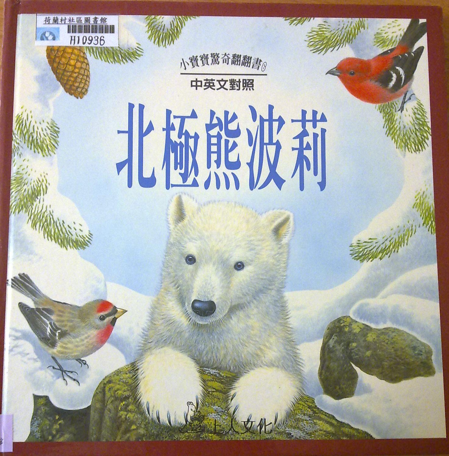 北極熊波莉
