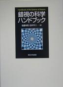 錯視の科学ハンドブック