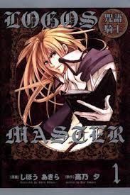 LOGOS MASTER 咒語騎士 1