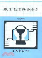 【職業教育師資培育】
