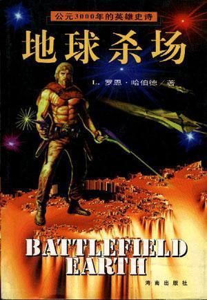 地球杀场/公元3000年的英雄史诗/Battlefield earth