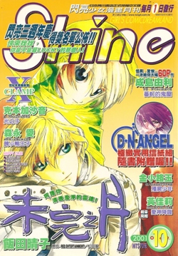 shine 2001-10