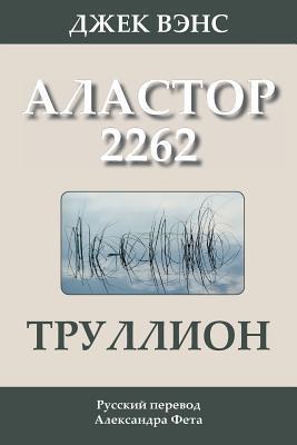Trullion - Alastor 2262