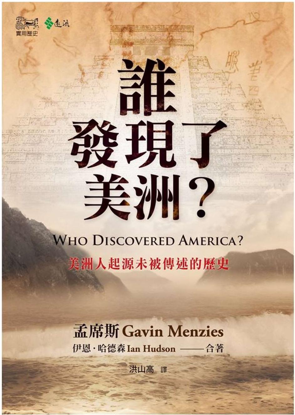誰發現了美洲
