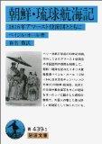 朝鮮・琉球航海記