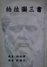 柏拉圖三書
