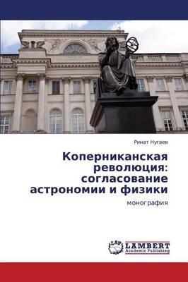 Kopernikanskaya revolyutsiya
