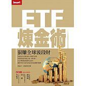 ETF煉金術