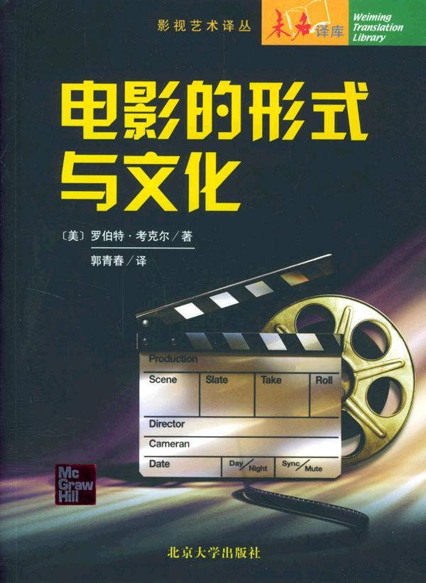 电影的形式与文化