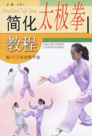 简化太极拳教程