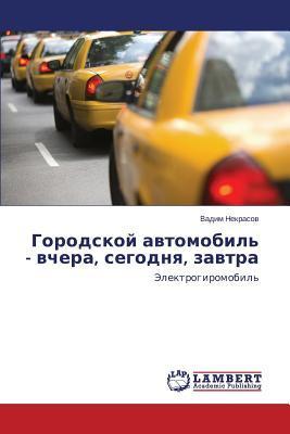 Gorodskoy avtomobil' - vchera, segodnya, zavtra