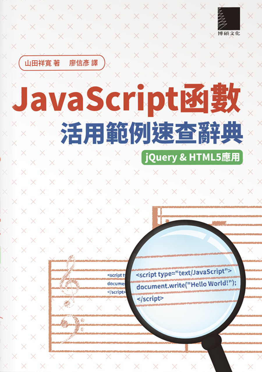JavaScript函數活用範例速查辭典