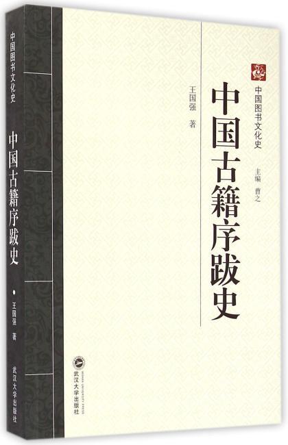 中国古籍序跋史