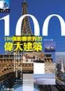 100個影響世界的偉大建築