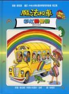 魔法校車(13):彩虹變變變