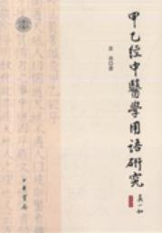 甲乙經中醫學用語研究