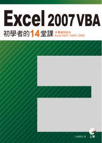 Excel 2007 VBA初學者的14堂課