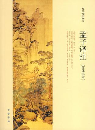 Mengzi yi zhu (jian ti zi ben)