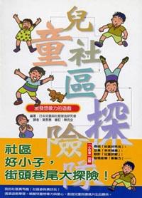 兒童社區探險隊