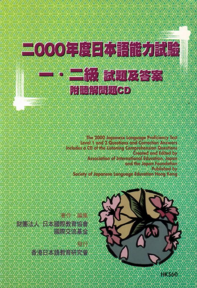 2000年度日本語能力試驗