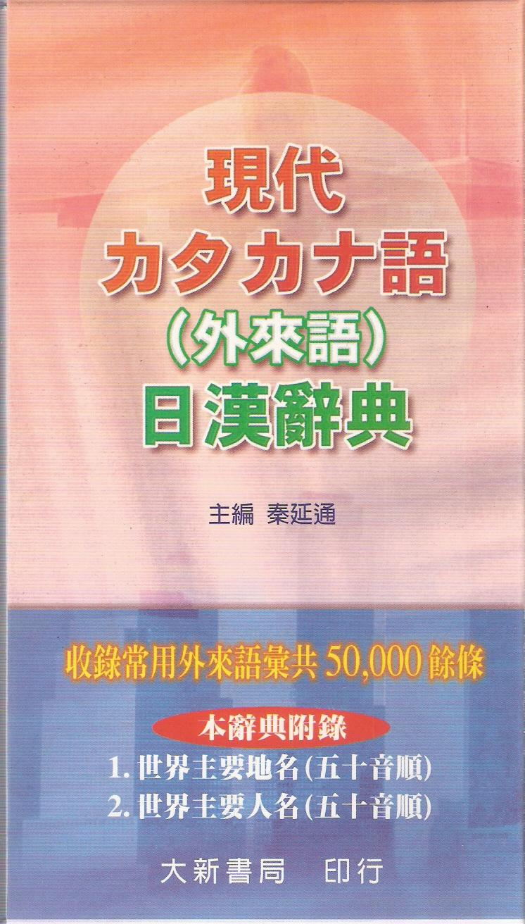 現代外來語日漢辭典