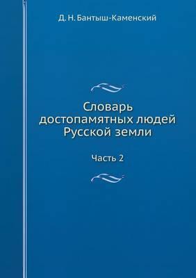 Slovar Dostopamyatnyh Lyudej Russkoj Zemli Chast 2