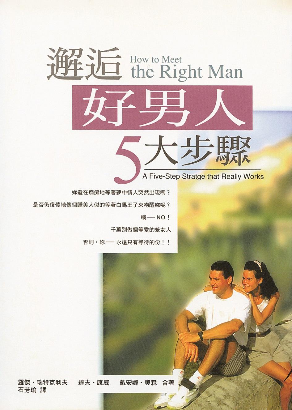 邂逅好男人5大步驟