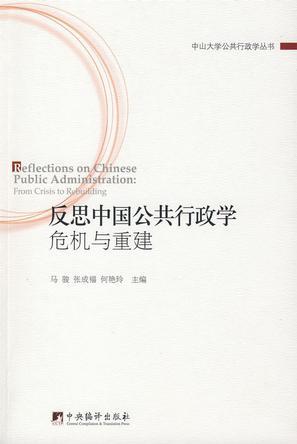 反思中国公共行政学