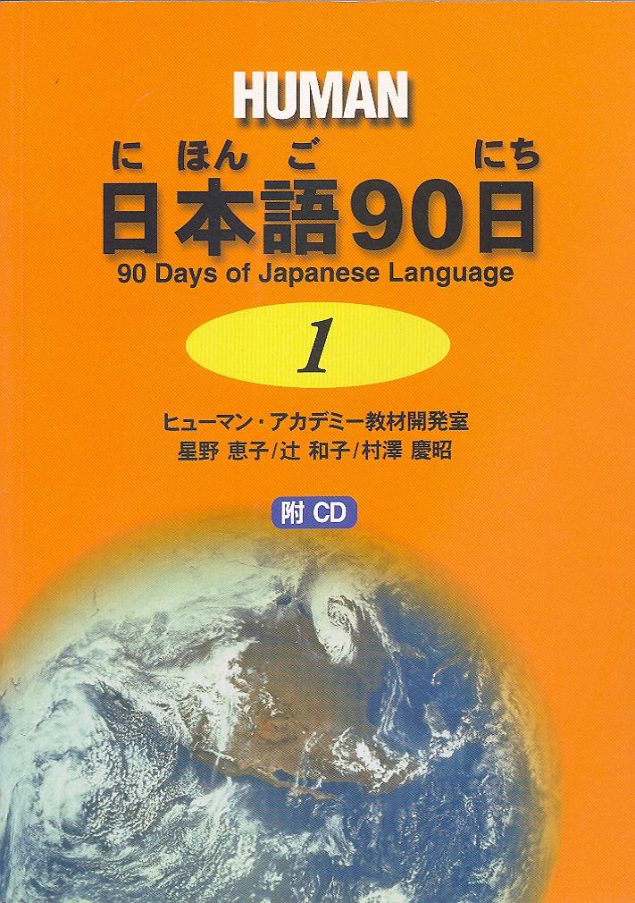 日本語90日(1)