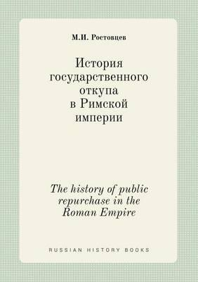 The History of Public Repurchase in the Roman Empire