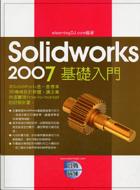 Solidworks 2007實戰演練