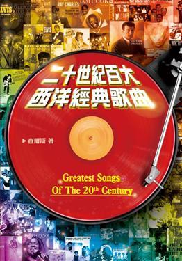 二十世紀百大西洋經典歌曲