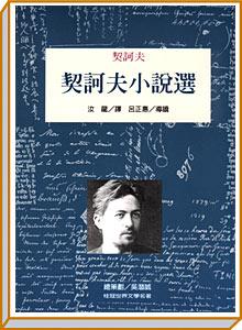 契訶夫短篇小說選