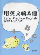 用英文嘛A通