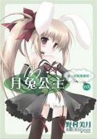 月兔公主 03