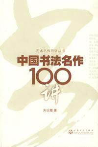 中国书法名作100讲/艺术名作百讲丛书