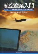 航空産業入門