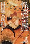 怪談部屋 怪奇篇―山田風太郎ミステリー傑作選〈8〉