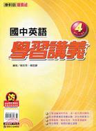 國中英語學習講義(四)