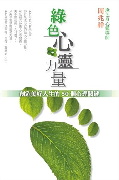 綠色心靈力量