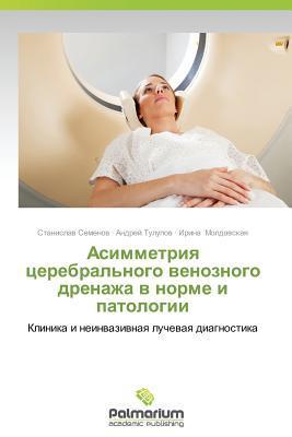 Asimmetriya tserebral'nogo venoznogo drenazha v norme i patologii