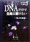 DNAだけで生命は解けない