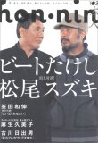 hon-nin vol.03