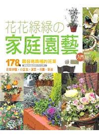花花綠綠家庭園藝